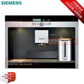 SIEMENS西门子 TK76K573CN嵌入式咖啡机(整机原装进口)