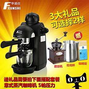 Fxunshi/华迅仕MD-2001家用意式蒸汽压力式咖啡机全自动 特价包邮