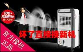 长虹 超制冷空调扇 冷风扇 冷风机 制冷风扇 超大冰晶 家用 遥控