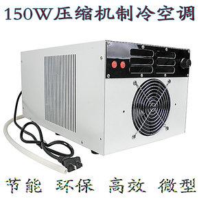 移动 空调150W 压缩机制冷2平方 宠物空调 迷你空调扇