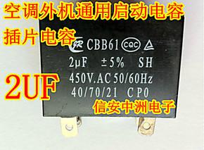 空调压缩机插脚电容 CBB61启动电容450V2UF空调风扇电容 空调配件