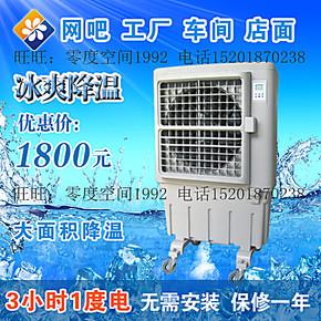 环保空调 水空调 空调扇 工业冷风机 厂房降温水冷空调 省电包邮