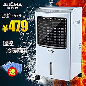 澳柯玛LRZ5-H8(Y)冷暖两用空调扇水冷风机移动小空调遥控定时冰晶