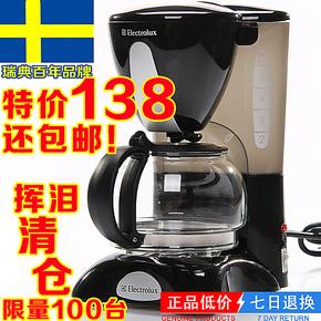 Electrolux/伊莱克斯 ECM-051 家用美式滴漏咖啡机咖啡壶 ecm051