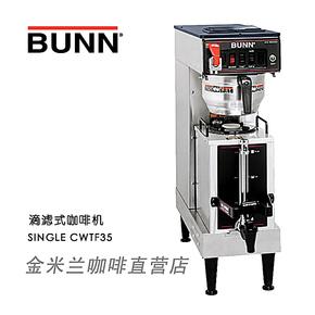 原装进口美国BUNN CWFT 35咖啡机 美式咖啡机 滴滤式咖啡机
