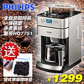 Philips/飞利浦HD7751家用/全自动研磨式滴漏咖啡机/咖啡豆/联保