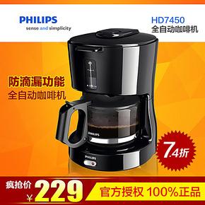 Philips/飞利浦 HD7450/00美式家用全自动滴漏式咖啡机 正品联保