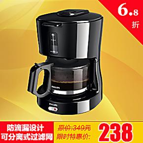 Philips/飞利浦 HD7450美式家用全自动滴漏式咖啡机 全国联保