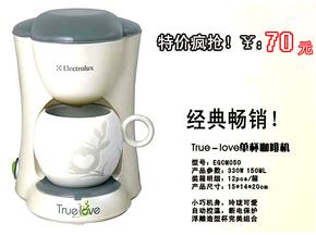 Electrolux/伊莱克斯 EGCM050单杯咖啡壶 迷你美式咖啡机 滴漏式