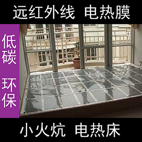 【韩国电热膜】电热床/电地暖/电地热/纤维取暖器/碳晶电热膜