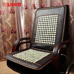 老板椅加热坐垫 包邮 玉石坐垫锗石坐垫 保健垫颈椎靠垫 玉佳欢喜