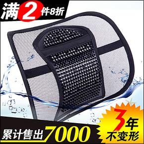汽车靠垫按摩腰靠垫 汽车用品腰垫 座椅靠背垫透气头枕护腰枕腰托