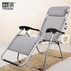 【黑白调】休闲躺椅折叠椅睡椅办公午休椅子摇椅户外休闲椅包邮