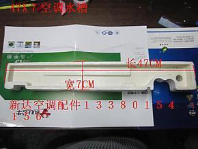 空调配件,美的水槽 美的空调水槽2-3P  接水盘