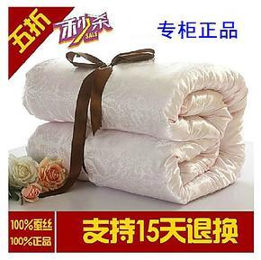 罗莱家纺蚕丝被100%桑蚕丝被子被芯春秋被冬被子母被特价正品包邮