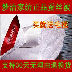 梦洁家纺正品100桑蚕丝被子被芯春秋被/梦洁冬被空调被/子母被