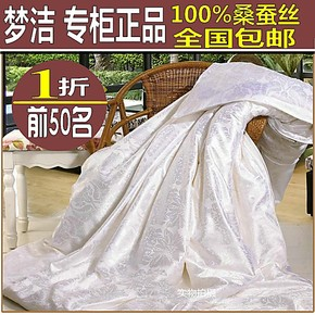梦洁家纺蚕丝被专柜正品100%桑蚕丝被芯冬被子梦洁蚕丝被特价包邮