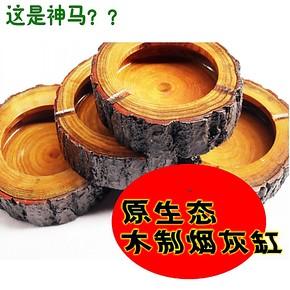 实木树皮烟灰缸 创意个性烟缸 酒吧烟灰缸 欧式复古摆件工艺品