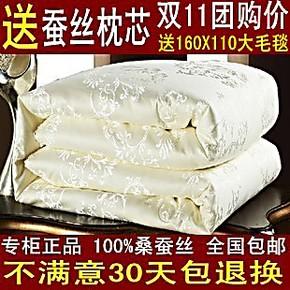 水星家纺蚕丝被100桑蚕丝被子春秋被冬被子母被厚棉被芯双人正品