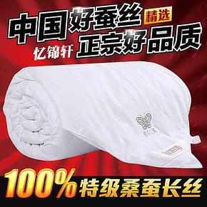 特级蚕丝被100桑蚕丝棉被子母被手工春秋被子冬被芯正品加厚包邮