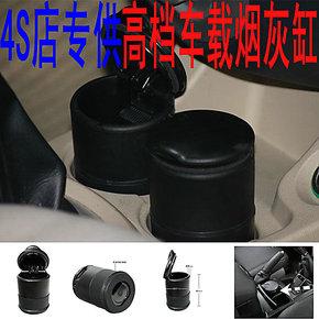 本田 新飞度二厢 新飞度三厢 锋范 CR-V 环球车饰品车用烟灰缸