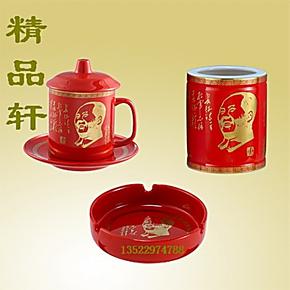 中国红瓷 水杯+笔筒+烟灰缸又名中国红毛主席伟人风采