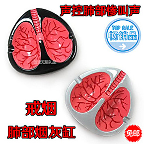 创意声控烟灰缸 戒烟必备好帮手 会咳嗽的肺部烟灰缸 包邮