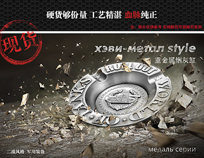 【TOPOP】坦克世界重炮手勋章主题重金属合金二战军烟灰缸