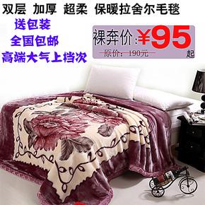 加厚双层毛毯单人双人拉舍尔毛毯冬用毛毯婚庆盖毯绒毯子特价包邮