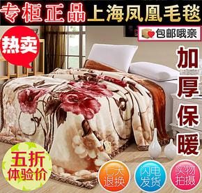 上海凤凰超柔双层加厚冬季用拉舍尔毛毯结婚庆双人品牌毛毯包邮