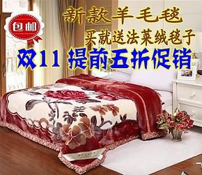 富安娜加厚双人双层冬用拉舍尔毛毯特价 婚庆盖毯超柔保暖羊毛毯