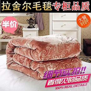 新光拉舍尔毛毯冬季超柔保暖加厚高档双层婚庆毯子专柜品质包邮