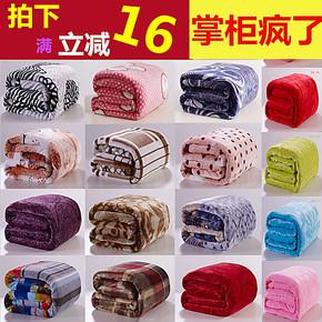 毛毯盖毯冬法兰绒毯子毛巾被法莱绒毛毯珊瑚绒毯子单双人加厚床单