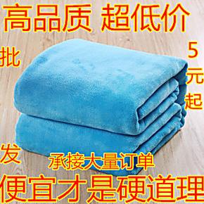 亏本清仓法莱绒毛毯批发法兰绒休闲毯空调毯毛巾被纯色珊瑚绒毯子