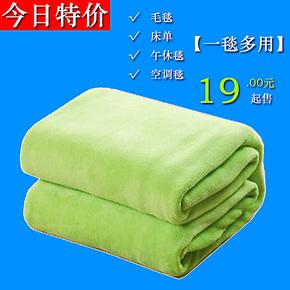 批发加厚法莱绒毛毯法兰绒床单人午睡休闲毯空调毯纯色珊瑚绒毛毯