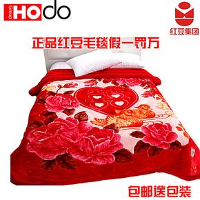 婚庆必备红豆正品亚克力拉舍尔毛毯双层加厚双人毯子包邮送包装