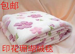 包邮加厚印花珊瑚绒毯春秋毯毛毯毛巾被床单 特价加大毯子单双人
