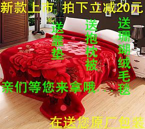 水星家纺毛毯 超柔拉舍尔毛毯 婚庆大红双层加厚立体印花超柔毯子