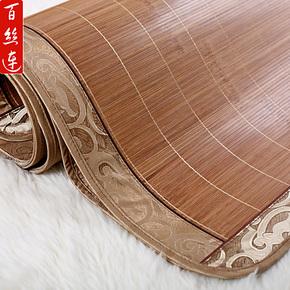 百丝连 水磨席 炭化竹凉席 镜面席子 1.5/1.8米折叠环保一席两用