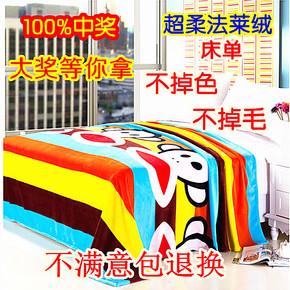 特价毛毯 法莱绒加厚秋冬床单双人午睡毯法兰绒毯子 珊瑚绒盖毯