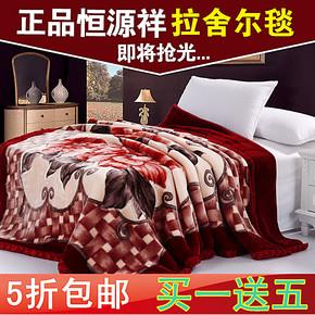恒源祥专柜正品 保暖加厚双层超柔拉舍尔毛毯 婚庆毯子特价包邮