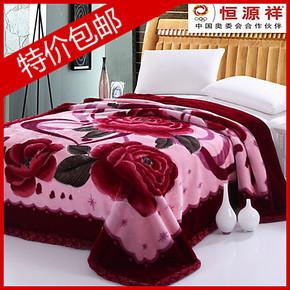 恒源祥毛毯正品 双层加厚拉舍尔毛毯 双人大红色婚庆毛毯特价包邮