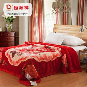 【恒源祥毛毯】毛毯盖毯 加厚特价包邮 绒毯 毯子 羽丝绒毛毯正品