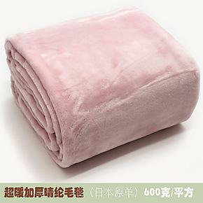 外贸尾单高档晴纶素色毛毯/床盖用品拉舍尔毯子特价包邮