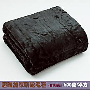 日本 超柔晴纶毛毯/加厚拉舍尔毯子/黑色/外贸特价 兴洋毛毯