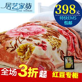 居艺家纺 专柜正品红豆毛毯 拉舍尔毛毯 红豆经典双层加厚8.6斤