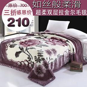 拉舍尔毛毯加厚双层冬季超柔保暖不掉毛绒盖毯双人床2.0米8斤特价