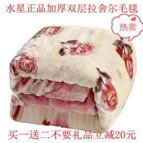 水星家纺毛毯加厚拉舍尔毛毯冬毛毯婚庆大红盖毯双层双人毯子特价