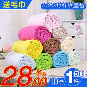 特价包邮竹纤维毛巾被毛毯双人空调被夏凉被竹纤维单人盖毯非纯棉