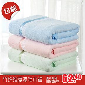 竹纤维毛巾被 纯棉儿童毛巾被 单人双人空调被夏凉被毛毯子 包邮